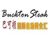 巴可顿国际自助美食汇