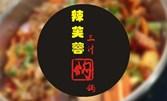 辣芙蓉三汁焖锅