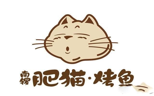 南锣肥猫烤鱼