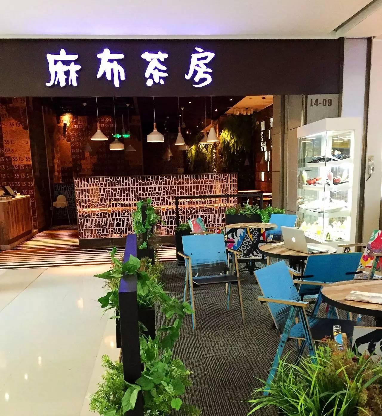 AZABU SABO 麻布茶房