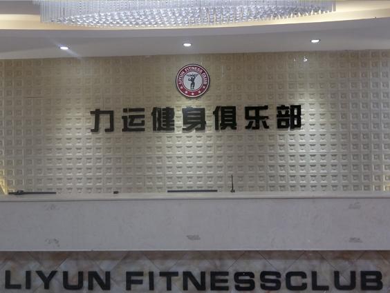 力运健身俱乐部