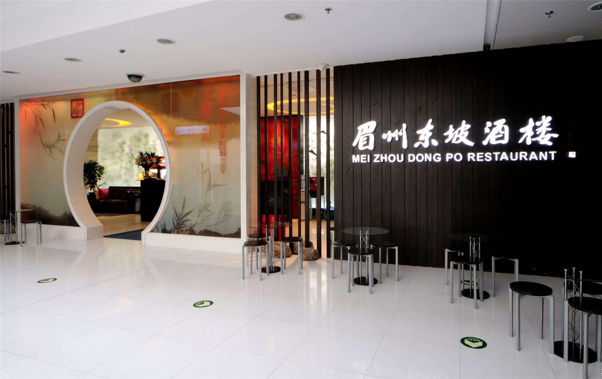 眉州东坡酒楼
