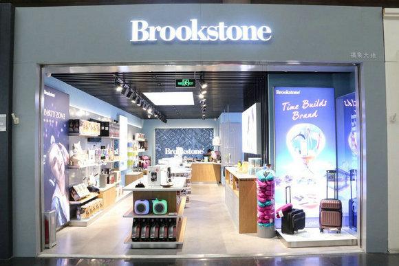 宏图Brookstone