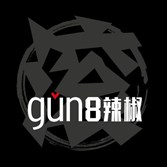 GUN8辣椒