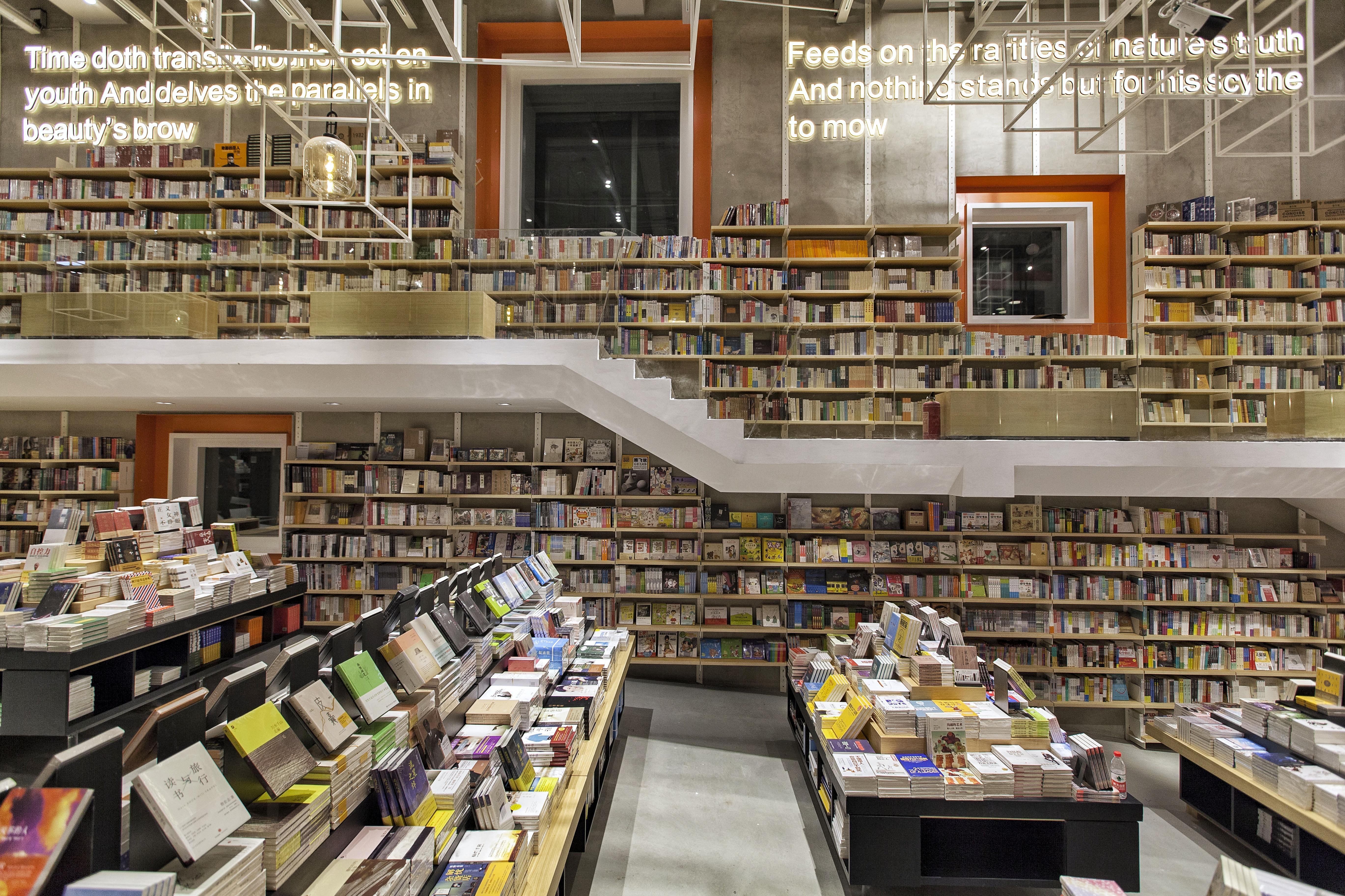 当当O+O实体书店
