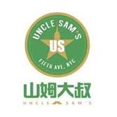 山姆大叔美式餐厅