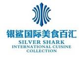 银鲨国际美食百汇自助餐厅