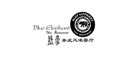 蓝象泰国餐厅