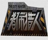 都市猎人射击馆