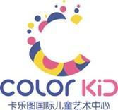 卡乐图国际儿童艺术中心