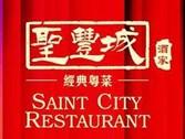 圣丰城酒家