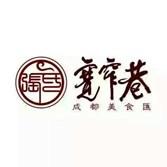 张氏宽窄巷