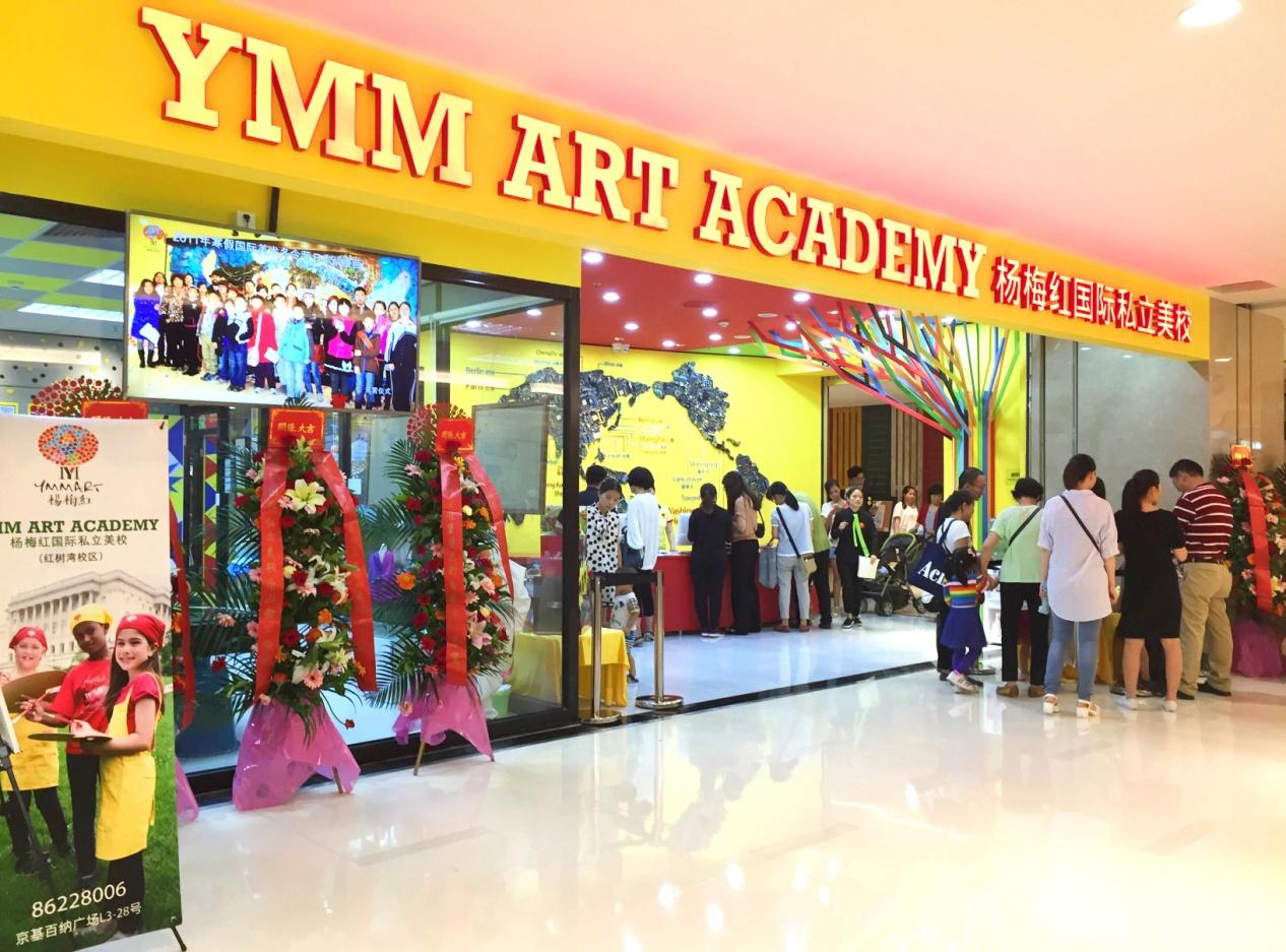 杨梅红艺术教育