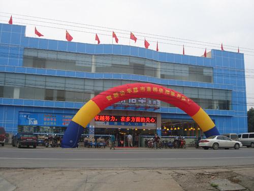 新怡华超市