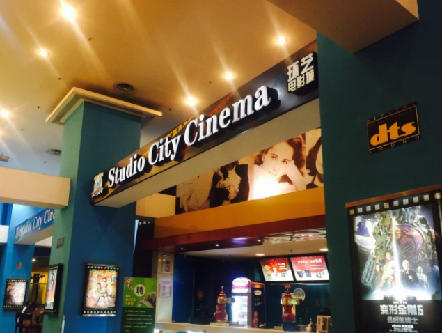 环艺电影城