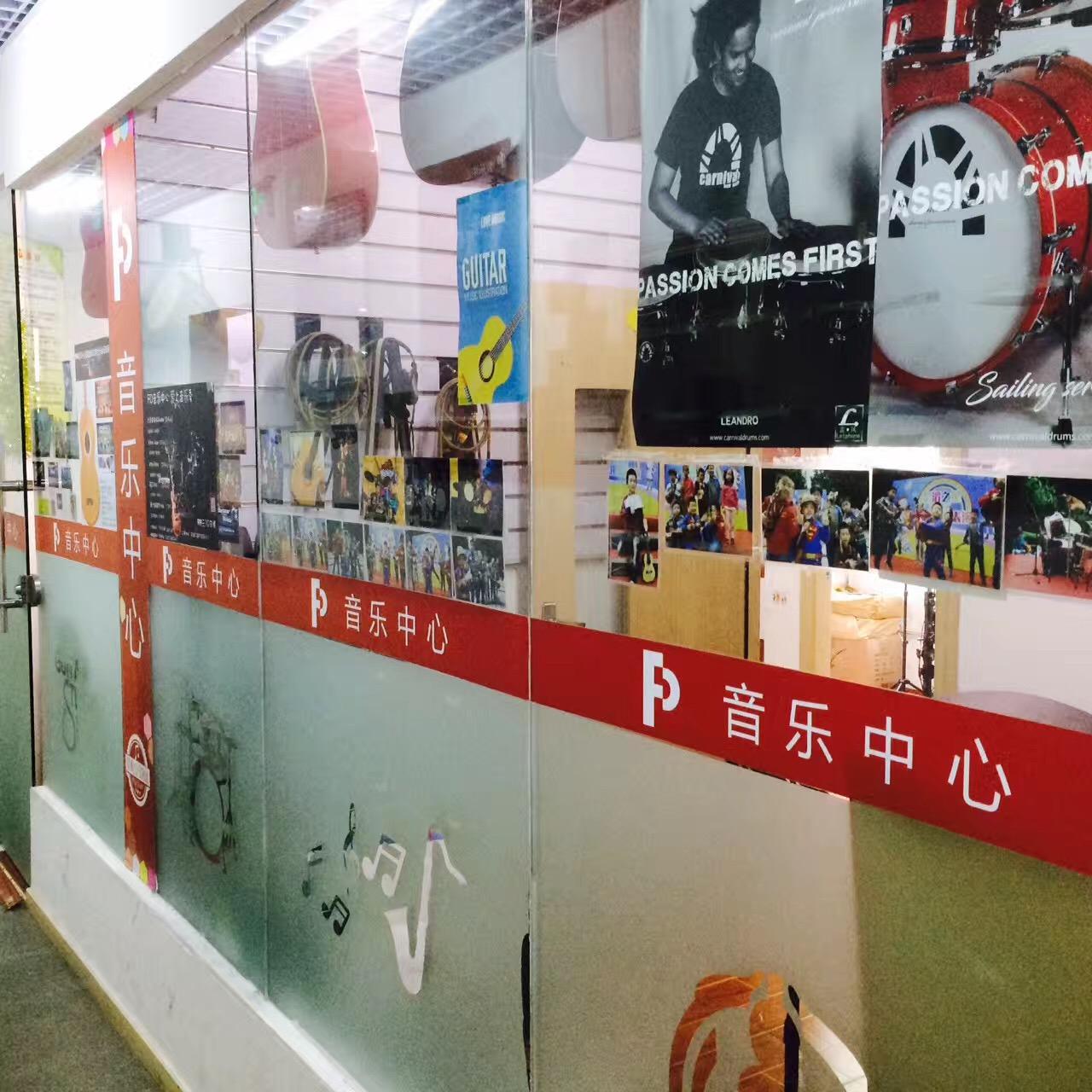 FD音乐中心