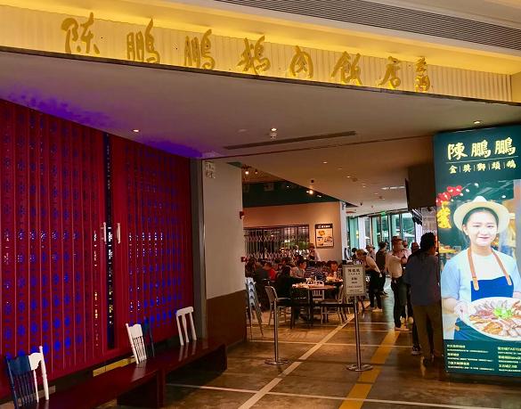 陈鹏鹏鹅肉饭店