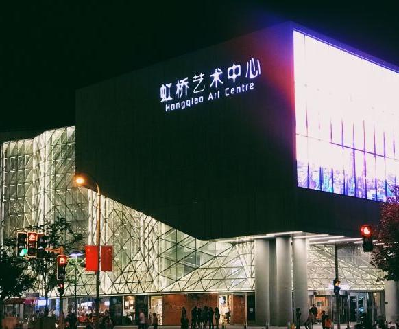 虹桥艺术中心