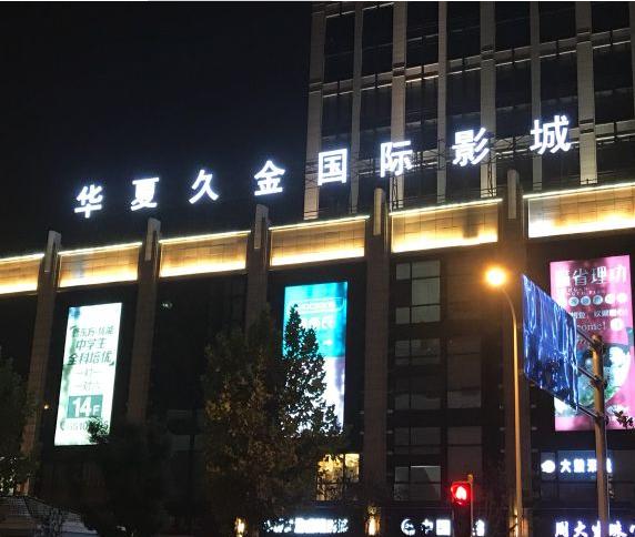 华夏久金国际影城