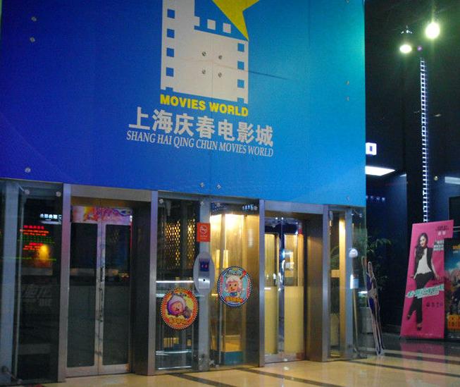 庆春电影城