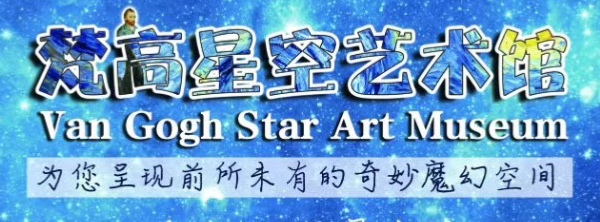 梵高星空艺术馆