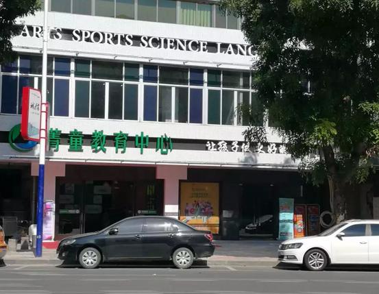 菁童教育中心
