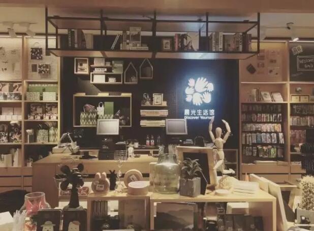晨光生活馆