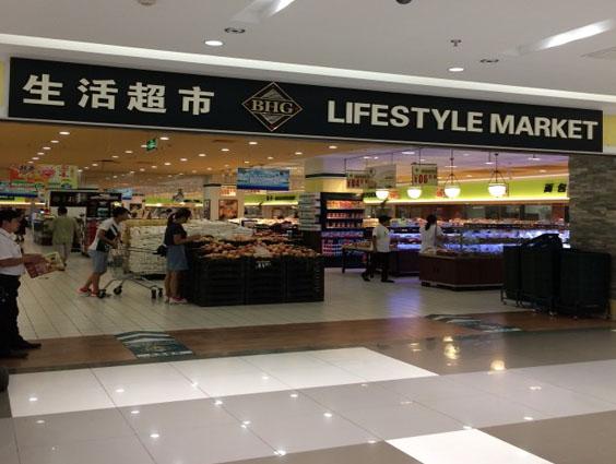 北京华联生活超市