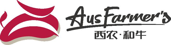 AusFarmer's(西农和牛)