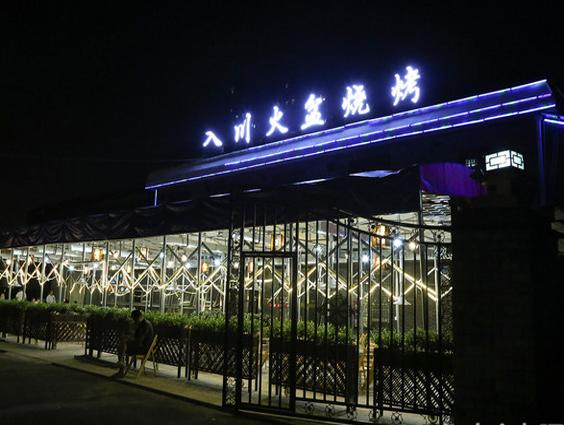 入川火盆烧烤