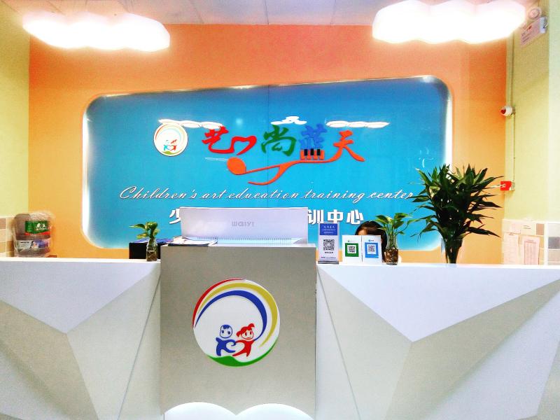艺尚蓝天少儿艺术培训中心
