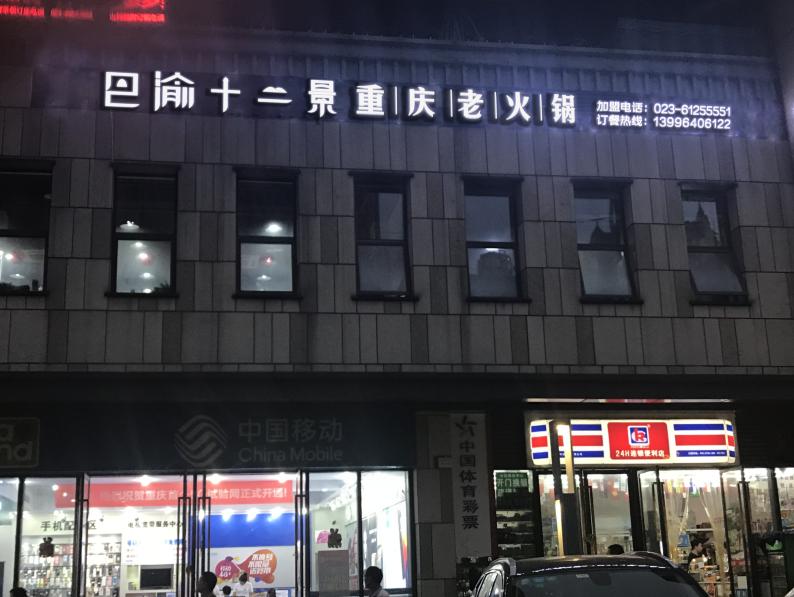 巴渝十二景火锅