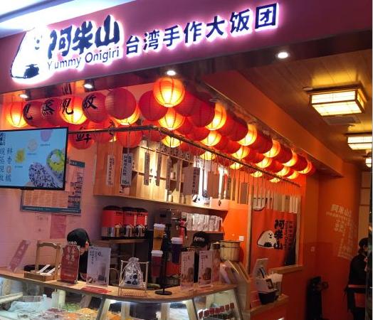 阿米山台湾手作大饭团
