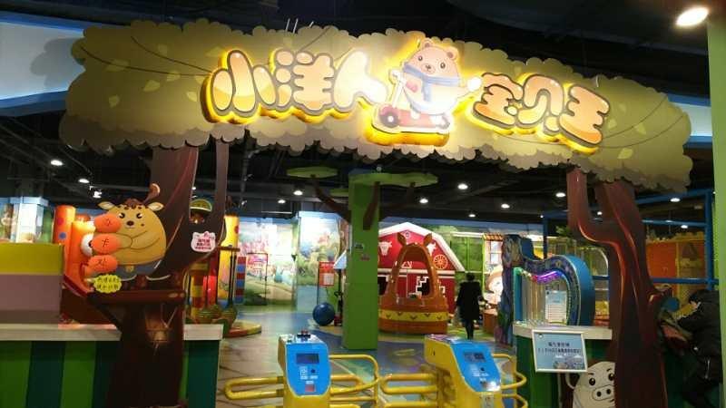 小洋人宝贝王儿童主题乐园