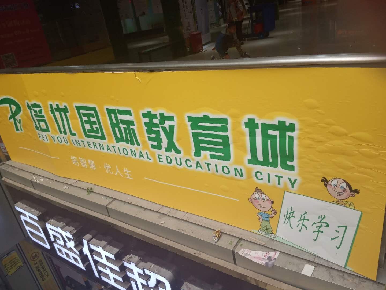 培优国际教育城