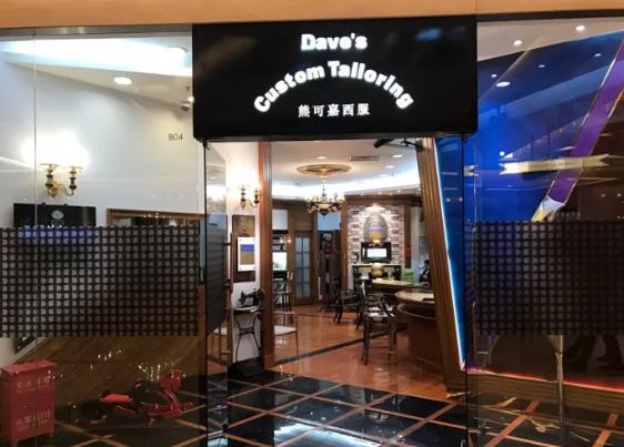 Dave's Custom Tailoring