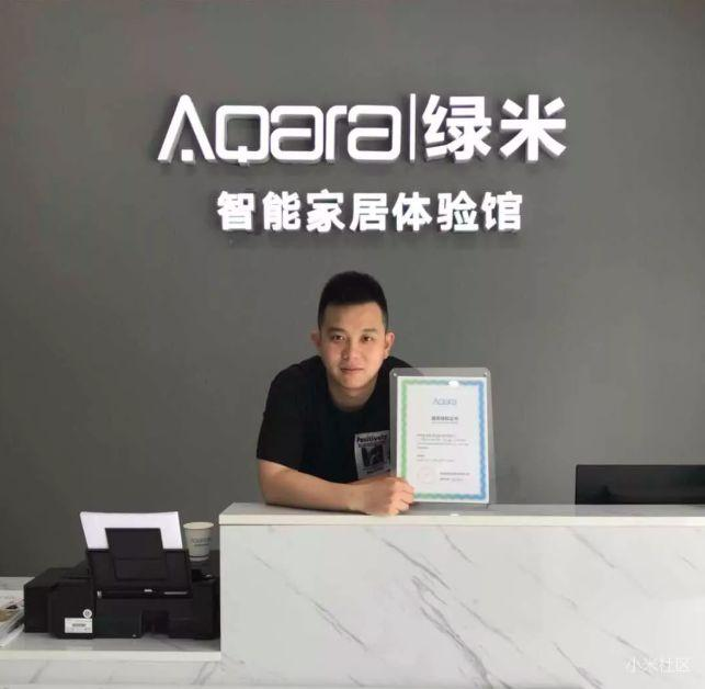 aqara 绿米