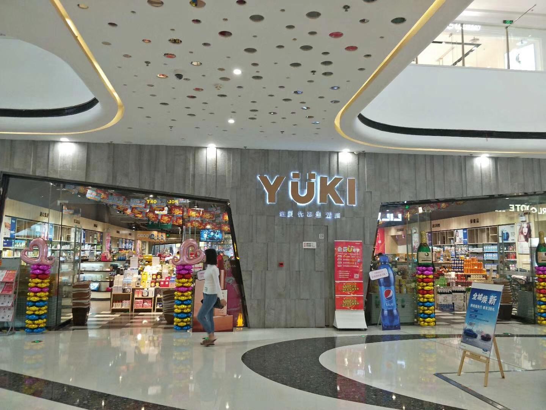 YUKI进口优品生活馆