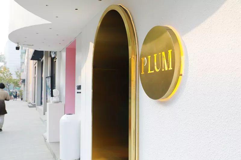 plum时尚闲置交换平台