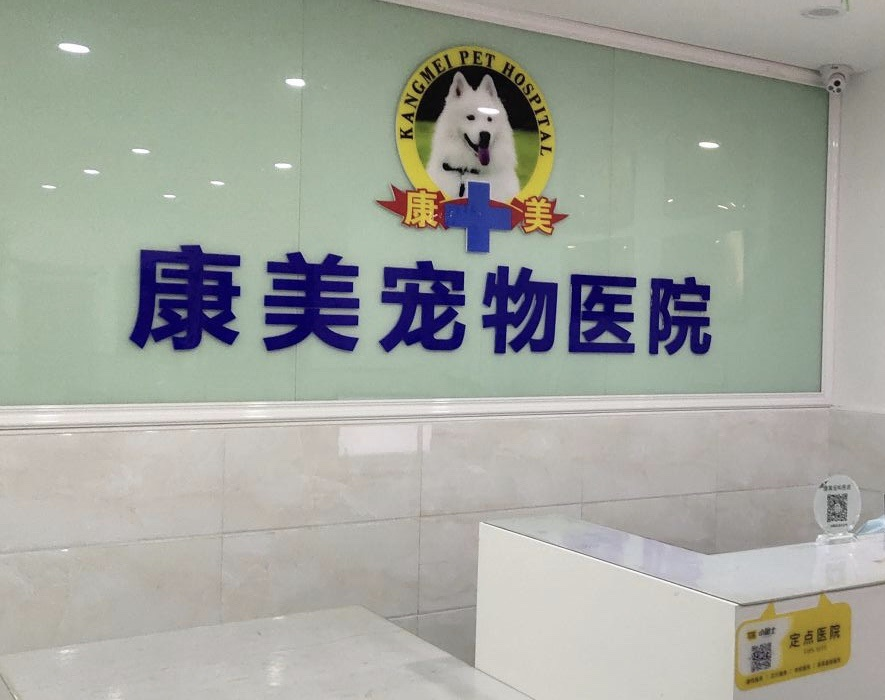 康美宠物医院