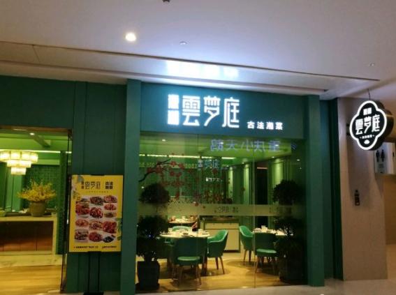 云夢庭·古法湘菜