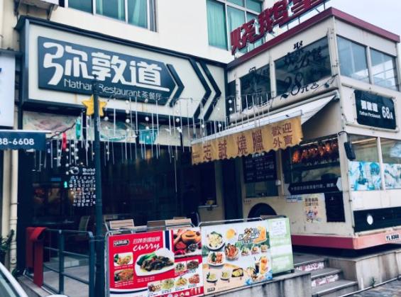 弥敦道茶餐厅