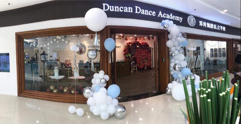 邓肯舞蹈私立学校