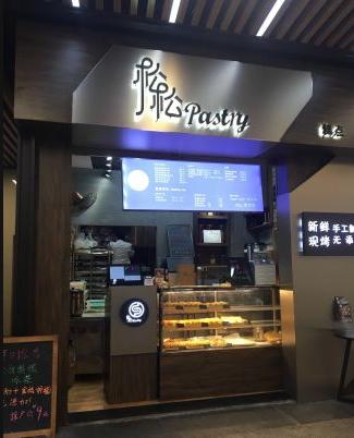 松松pastry