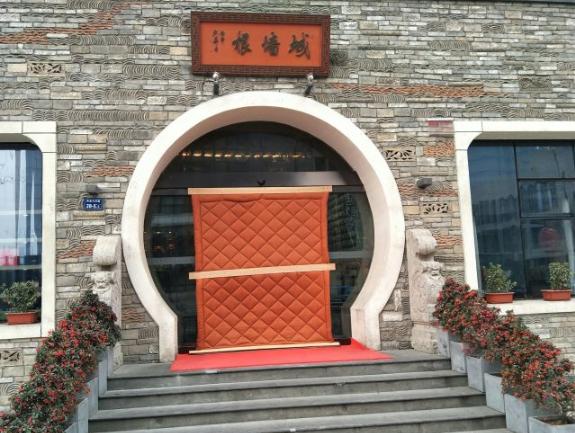城墙根茶馆