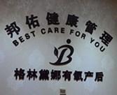 邦佑产后护理中心
