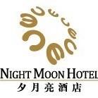 夕月亮酒店