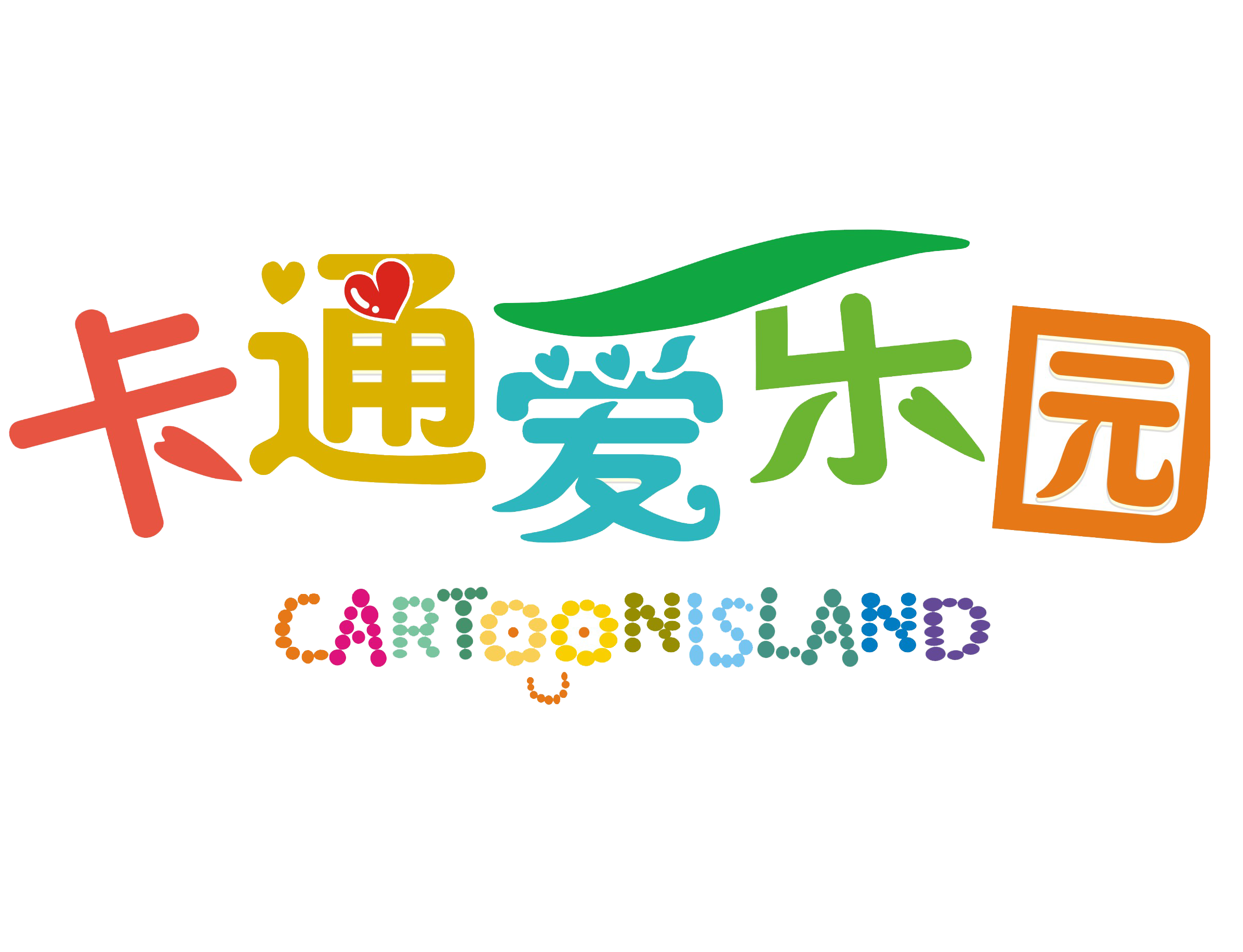 卡通爱乐园