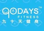 九十天健身