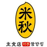 米秋韩式手卷